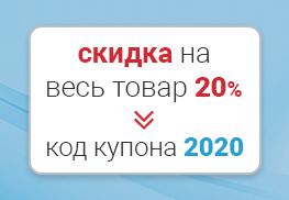 Скидка на весь товар 20%  >>>  код купона 2020